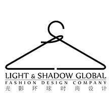 深圳光影环球时尚设计有限公司