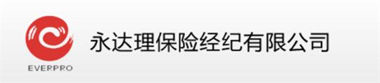 北京永达理保险经纪公司是做什么的?