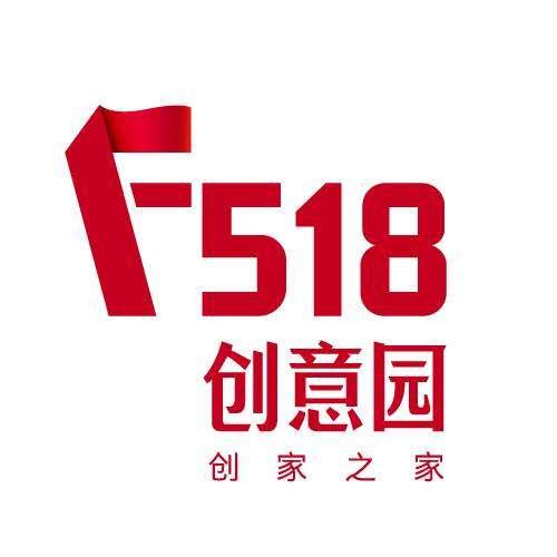 深圳F518创意园