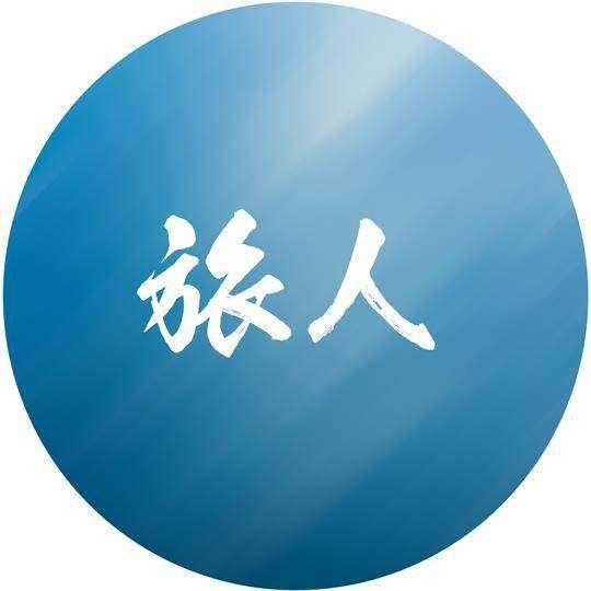 北京旅人文化传播有限公司