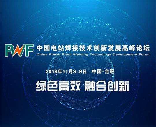 江苏省机械工程学会焊接分会