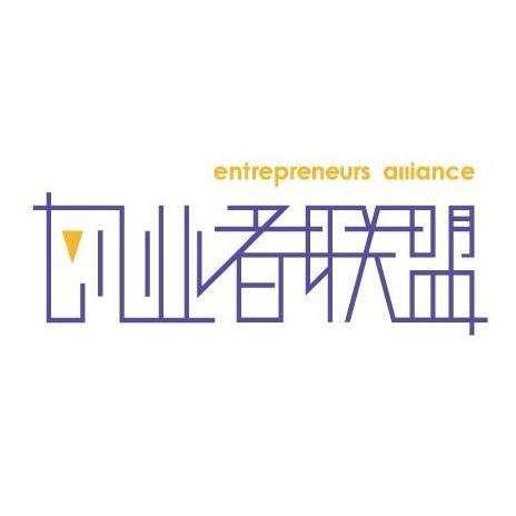 东升创业者联盟