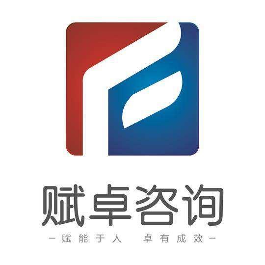 赋卓(上海)企业管理咨询有限公司