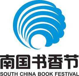 南国书香节