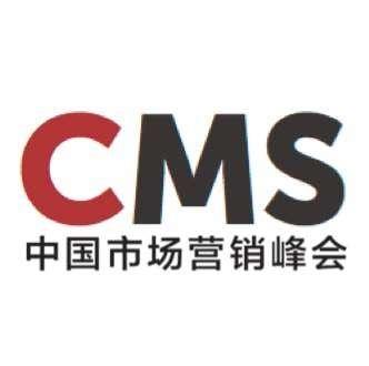 中国市场峰会 - CMS