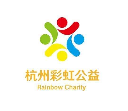 杭州彩虹公益