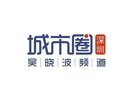 吴晓波频道深圳城市圈