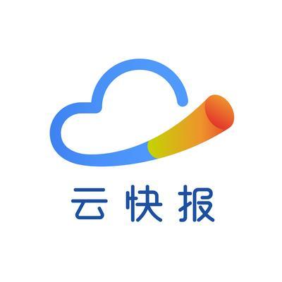 元年云快报