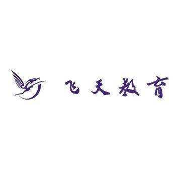 北京飞天伟业国际管理顾问有限公司
