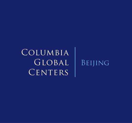 哥伦比亚大学全球中心 北京