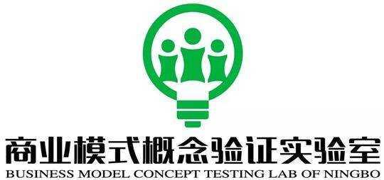 长城战略咨询·商业模式概念验证实验室