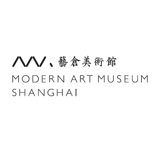 艺仓美术馆 Modern Art Museum Shanghai
