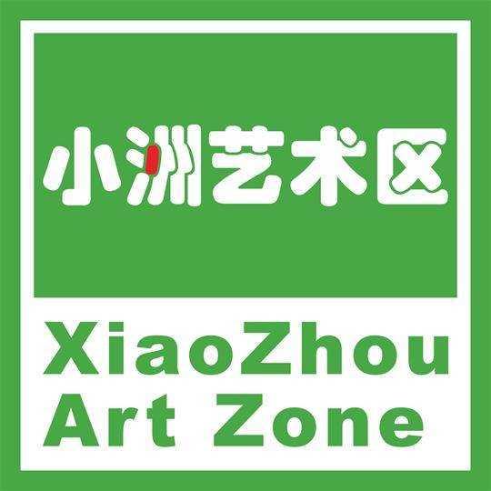 小洲艺术区