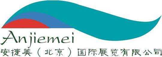 安捷美(北京)国际展览有限公司
