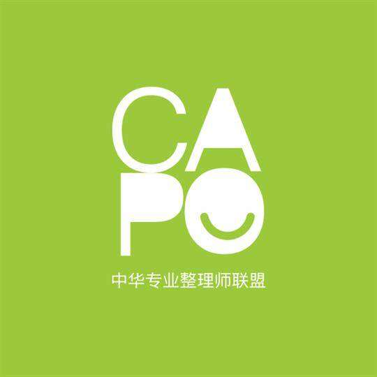 中华专业整理师联盟