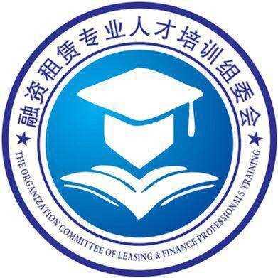 融资租赁专业人才培训组委会