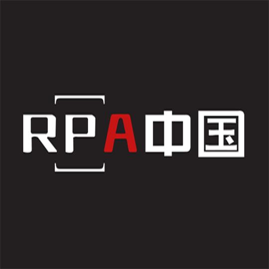 RPA中国