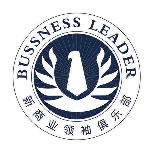 新商业领袖俱乐部