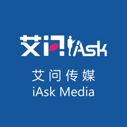艾问传媒 iAsk Media