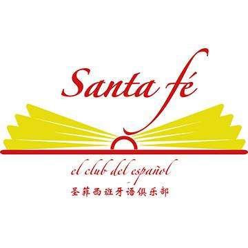 圣菲西班牙语俱乐部