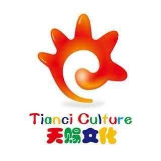 广州天赐文化传播有限大发牛牛怎么玩公司