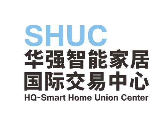 华强智能家居国际交易中心