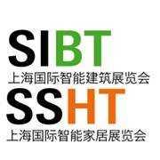SIBT上海国际智能建筑展览会 SSHT上海国际智能家居展览会