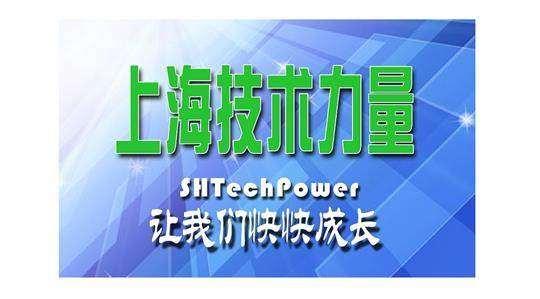 上海技术力量