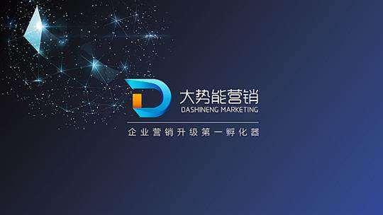 北京大势能整合营销公司