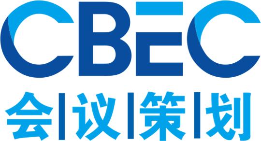 CBEC 会议策划