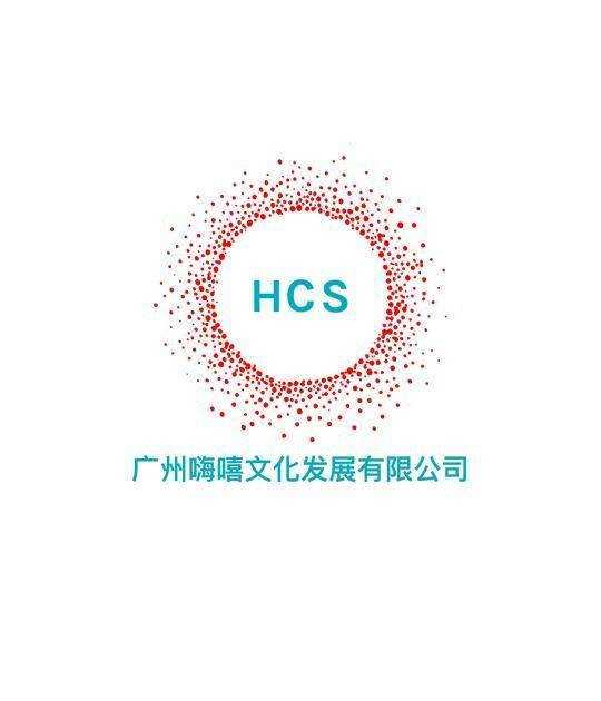 广州嗨嘻文化发展有限公司