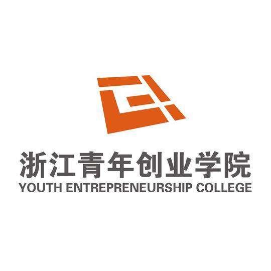 浙江青年创业学院