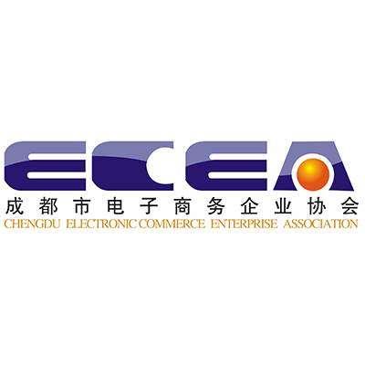 成都市电子商务企业协会