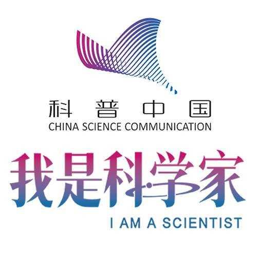 我是科学家