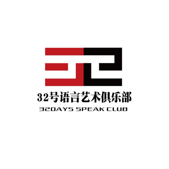 32号语言艺术俱乐部