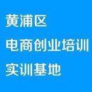 黄浦区电商创业培训实训基地