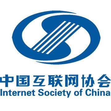 中国互联网协会
