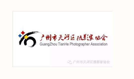 广州天河区摄影家协会