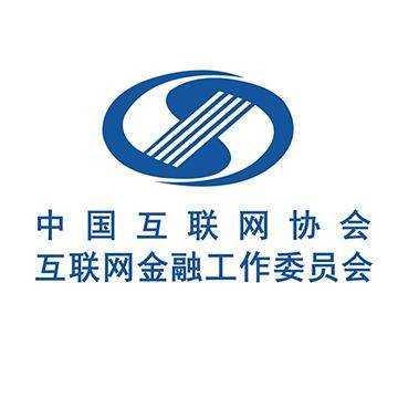 中国互联网协会 互联网金融工作委员会