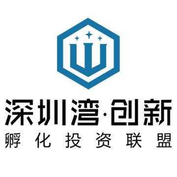 深圳湾创新孵化投资联盟