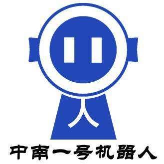 深圳市中南一号机器人智能科技有限公司