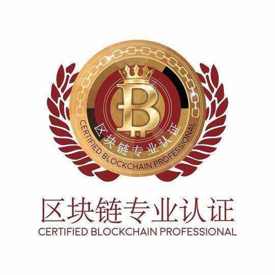 区块链专业认证