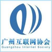 广州互联网协会