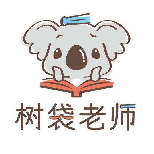 树袋老师国际课程中心