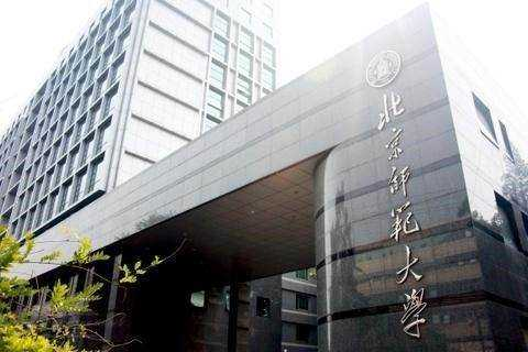 北京师范大学美育中心