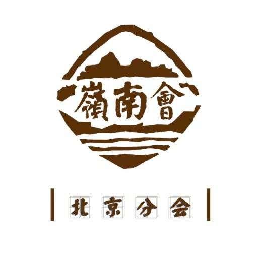 岭南会北京分会