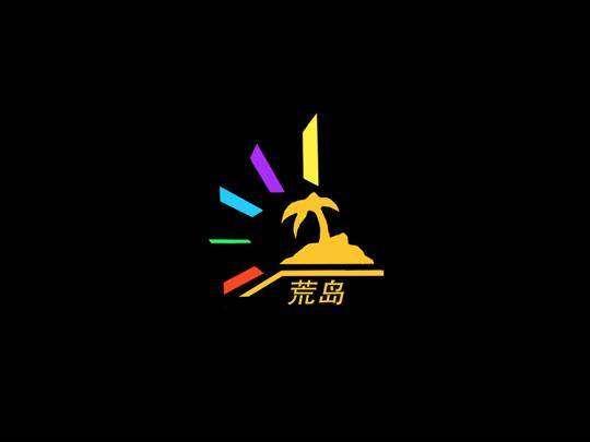 杭州荒岛俱乐部
