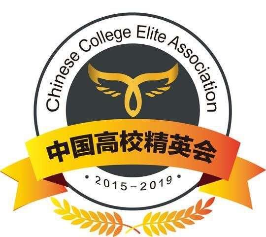 中国高校精英会