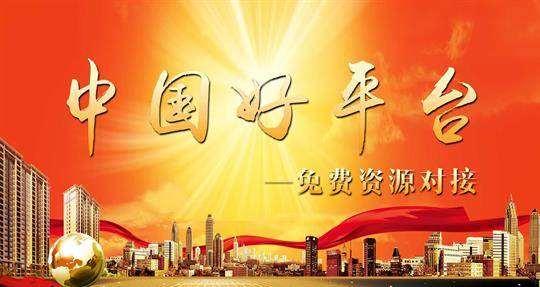 中国好平台