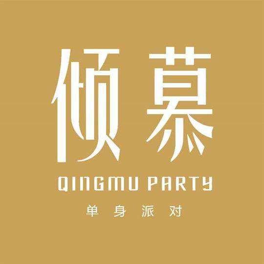 深圳市倾慕高端定制单身派对